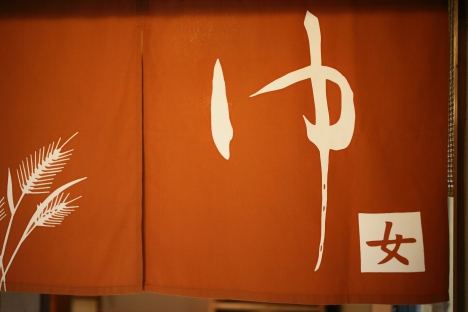 Onsen and sento entrances are marked by half-length curtains. Red means women; blue means men! (Photo: Kifu no Sato)